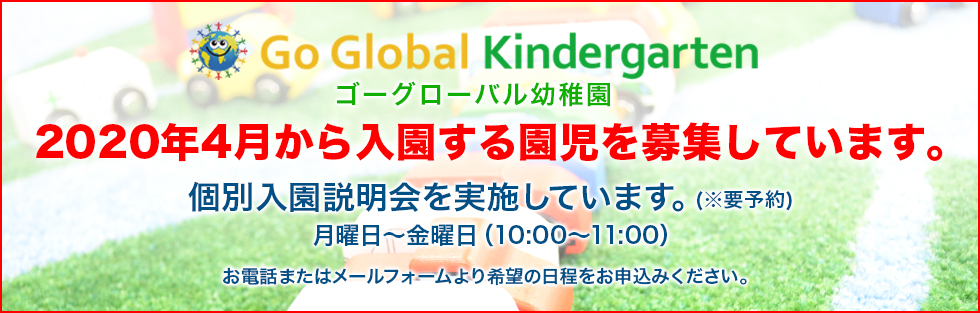 Long-term English childcare and education. 2019年4月幼稚園クラススタート!